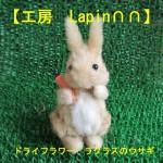工房 Lapin∩∩