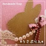HandmadeShop * うさぷりん *