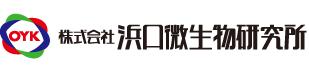 株式会社浜口微生物研究所
