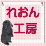 Atelier LEON <れおん工房>