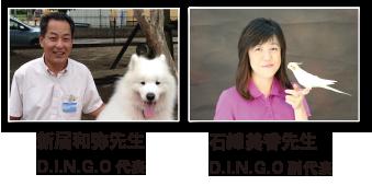 新居和弥先生 D.I.N.G.O代表石綿美香先生 D.I.N.G.O副代表