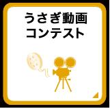 うさぎ動画コンテスト