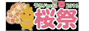 うさフェスタ2015Spring桜祭