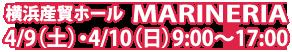 開催場所:横浜産貿ホールマリネリア/開催日時:4/9(土)・4/10(日)9:00~17:00