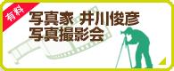 写真家井川俊彦写真撮影会