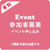 参加者募集 イベント申し込み