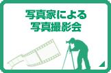 写真家による写真撮影会