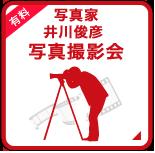 写真家 井川俊彦 写真撮影会