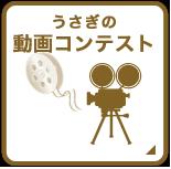 うさぎの動画コンテスト