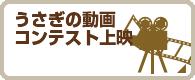 うさぎの動画コンテスト上映