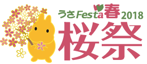 うさフェスタ2017 桜祭