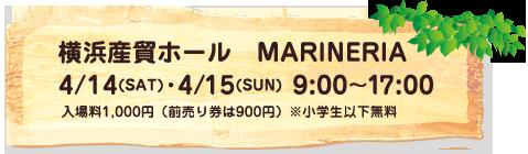 開催場所:横浜産貿ホールマリネリア/開催日時:4/14(土)・4/15(日)9:00~17:00