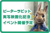 ピーターラビット実写映画化記念イベント開催予定