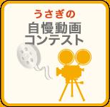 うさぎの自慢動画コンテスト