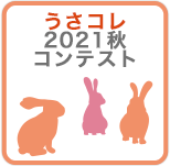うさコレ2021