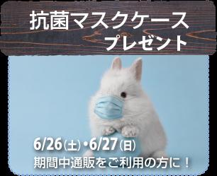抗菌マスクケースプレゼント